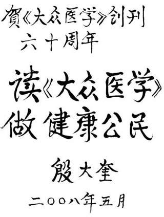 殷大奎为《大众医学》60年庆题词