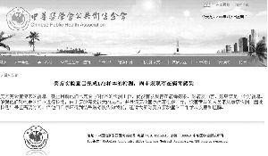 """记者昨天在一个名为""""中华医学会公共卫生分会""""的网站看到被""""患者""""认为是有关""""阴滋病""""调查最新进展的消息 (网页截屏)"""