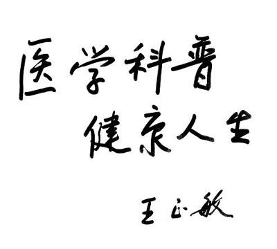 组图:王正敏院士题词