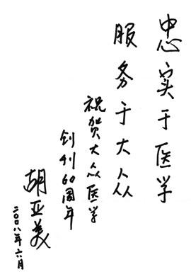 组图:胡亚美院士为《大众医学》60周年庆题词