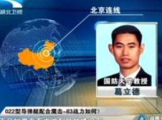 解密中国022隐形导弹艇 群狼可围