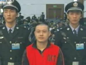 实拍杨天庆等3人被判死刑庭审现场