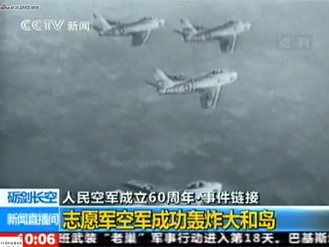 朝鲜战争首次击落敌机