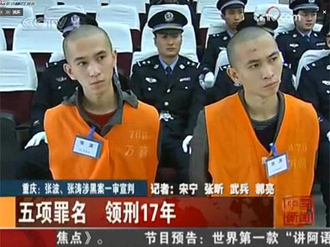 重庆涉黑系列案张波张涛一审获刑17年