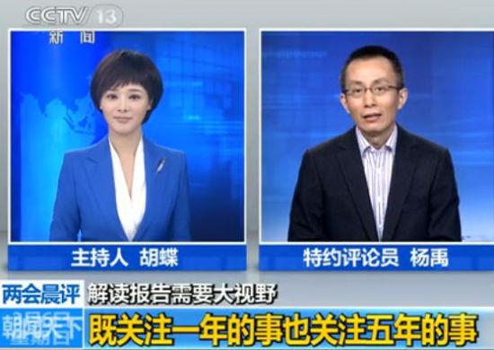 杨禹2009年7月起任中央电视台特约评论员。