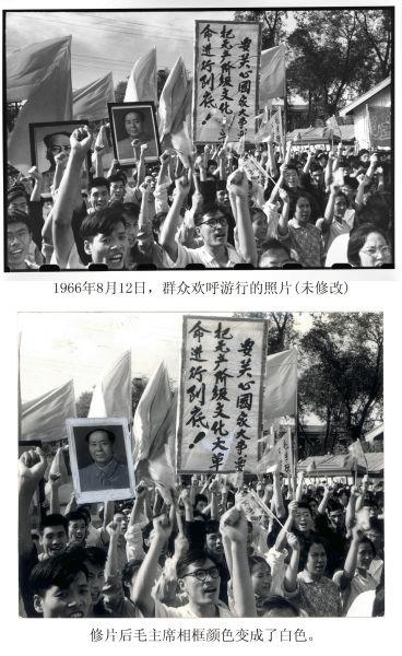1966年8月12日,一张群众欢呼游行的照片经过三处修改