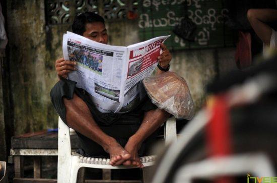 缅甸开放民营日报 网络资料图