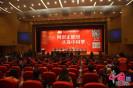 中国网络媒体论坛开幕