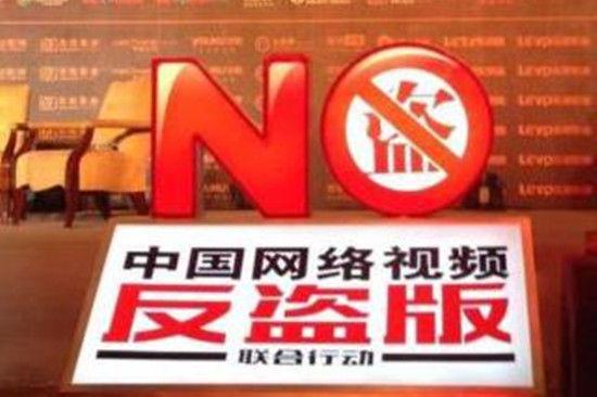 中国网络视频反盗版