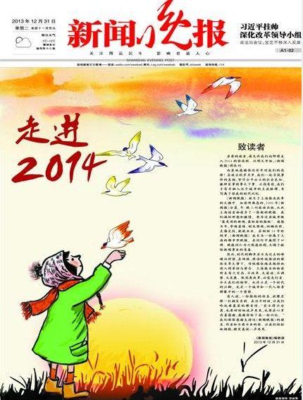 《新闻晚报》2013年12月31日头版
