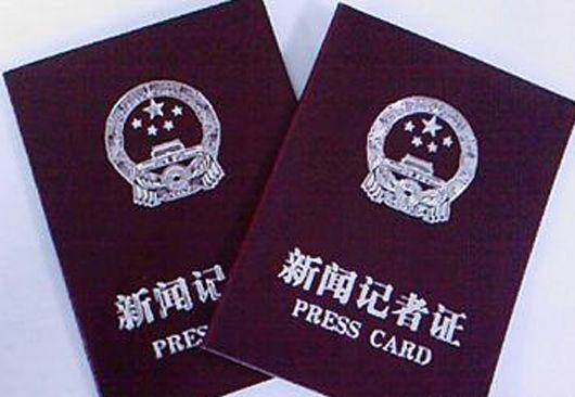 总局将于2014年5月组织统一换发新版新闻记者证