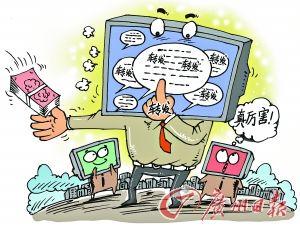 """广州日报:""""人肉""""有风险 """"转发""""须谨慎"""