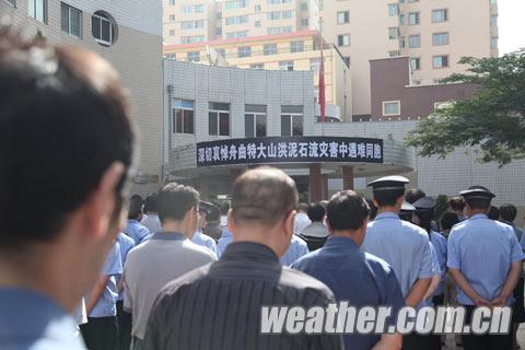 甘肃舟曲和兰州举行哀悼仪式_天气预报