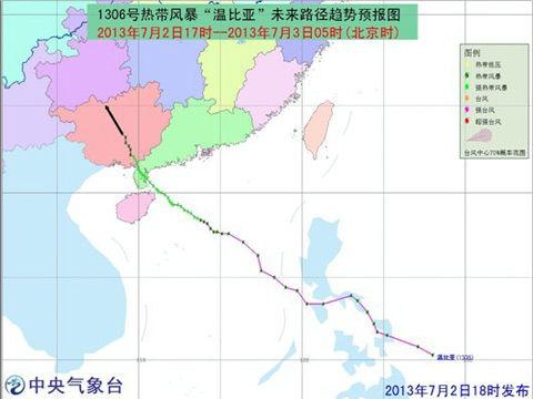 """热带风暴""""温比亚""""未来路径趋势预报图"""