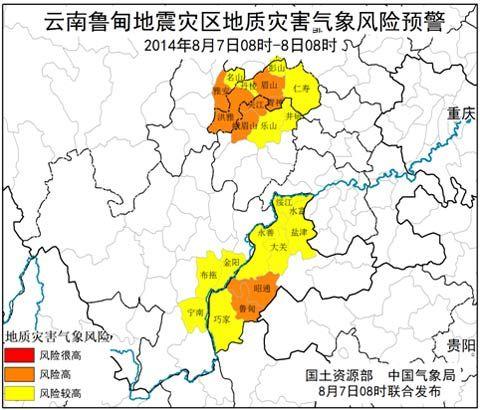 地质灾害风险_【气象】成都发布三级地质灾害气象风险预警