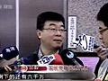 邱毅称陈水扁给儿子留2亿新台币生活费
