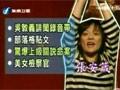 台检察官模仿陈水扁被押场景引观众哄笑