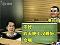 陈水扁连续受审第三天表现疲惫