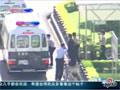 台北法院驳回陈水扁不服羁押所提抗告
