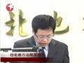 陈水扁夫妇一审被判无期 罚金5亿
