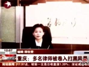 重庆十佳女律师被曝为涉黑官员情妇