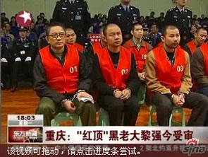 实拍重庆人大代表黎强涉黑案庭审现场