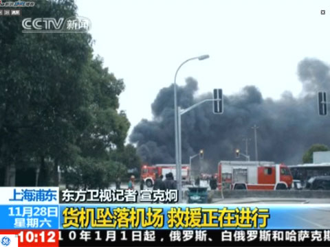 上海紧急营救坠落货机人员