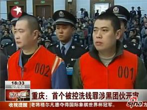 重庆首个被控洗钱罪涉黑团伙案开庭审理