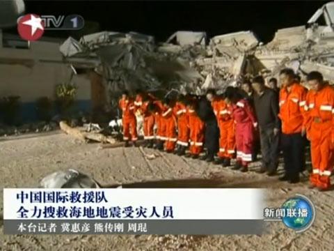 中国搜救队员向首位被发现遇难同胞致哀