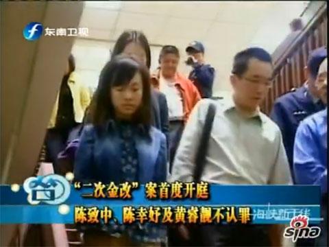 陈致中在台湾二次金改案庭审拒不认罪