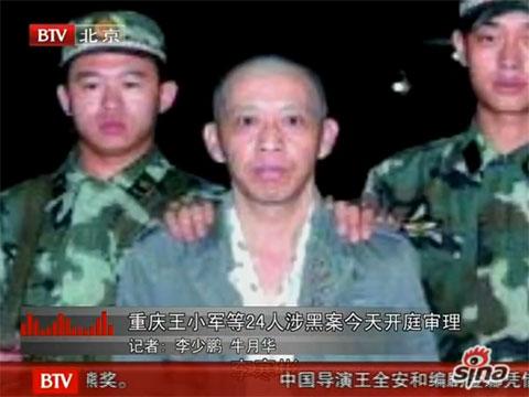 重庆原打黑支队长被控包庇黑社会罪受审