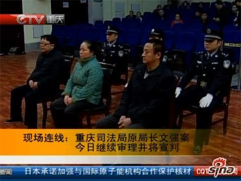 重庆司法局原局长文强涉黑案将宣判