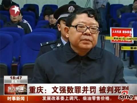 重庆原司法局长文强涉黑一审获死刑