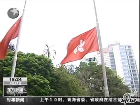 香港政府下半旗志哀