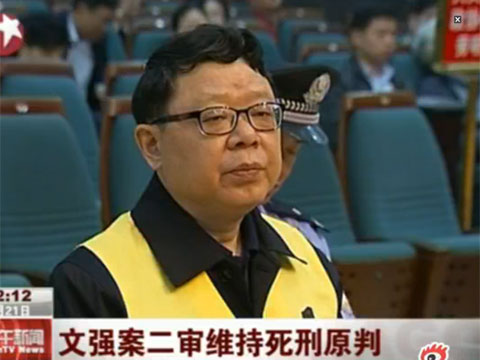 重庆原司法局长文强二审维持原判获死刑