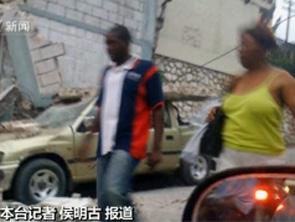 联合国驻海地稳定特派团总部严重受损
