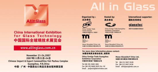 中国国际全玻璃技术展览会