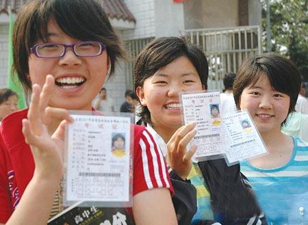 名师详解2008年江苏高考《考试说明》