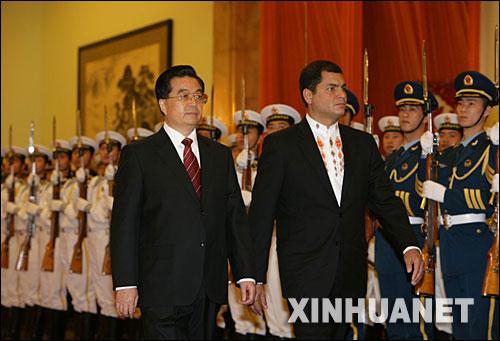 胡锦涛与厄瓜多尔总统科雷亚会谈