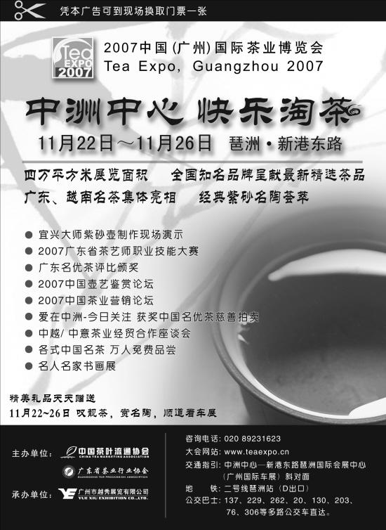 07中国(广州)国际茶业博览会