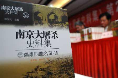 南京发行27卷《南京大屠杀史料集》