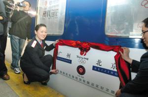 开着火车奔奥运广州奥运列车T15/16次昨始发