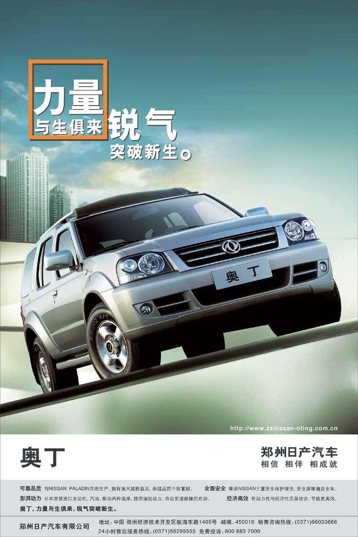 奥丁郑州日产汽车