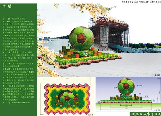 长方形花坛平面设计图