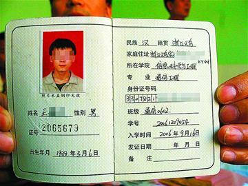 图一:图为小王学生证上的照片资格证考小学用书教师图片