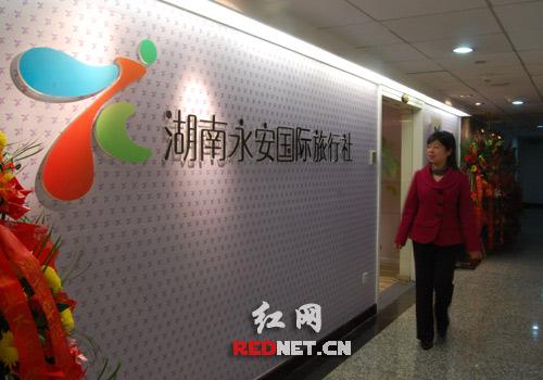 湖南首家外商独资旅行社创立