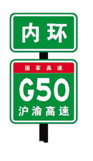 高速公路改名 交通标志更新 开车请留意