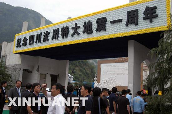 纪念四川汶川特大地震一周年活动主会场大门