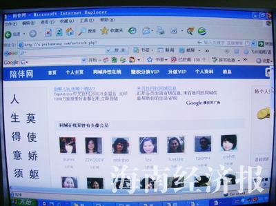 海南:色情交友网站换名诱人上钩[图]