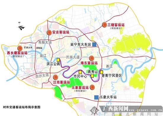 南宁综合交通规划 规划3个火车站 新建6个汽车站